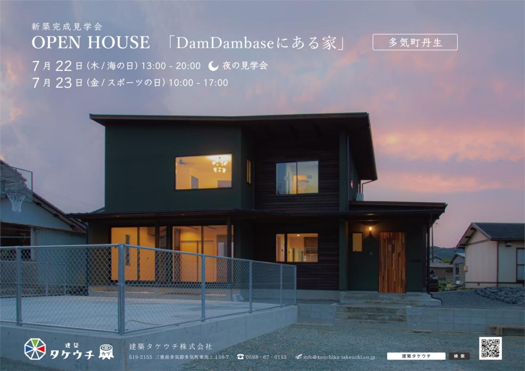 DamDambaseにある家 完成見学会のスマホ用イベントイメージ