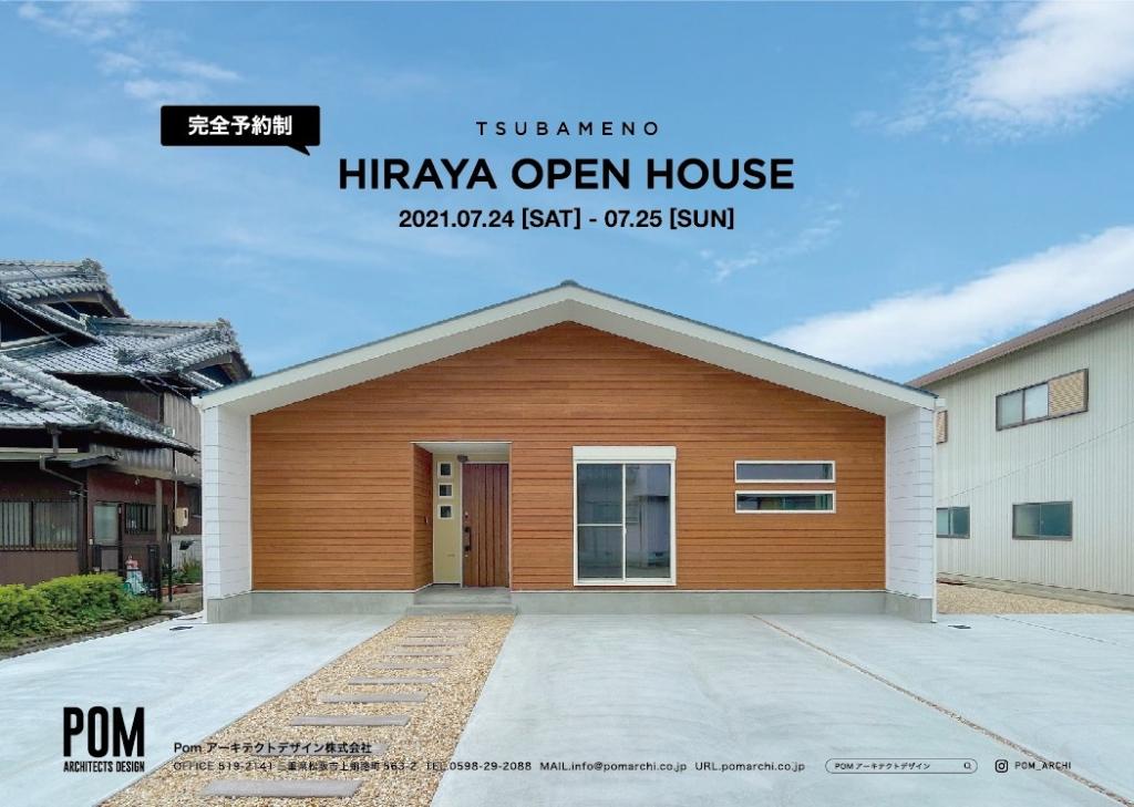 【完全予約制】HIRAYA OPEN HOUSEのスマホ用イベントイメージ