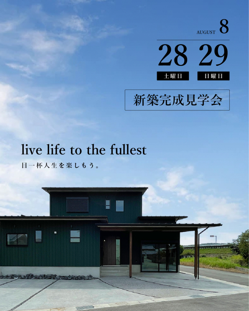 live life to the fullest 完成見学会のスマホ用イベントイメージ
